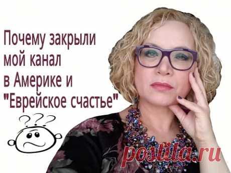 """""""Еврейское счастье"""" shutdown of the channel, Posner, Urgant. Vlog. - YouTube"""