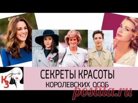 Секреты красоты женщин из королевских семей - YouTube