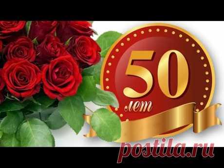 Поздравление с юбилеем 50 лет женщине - красивое поздравления с днем рождения! - YouTube