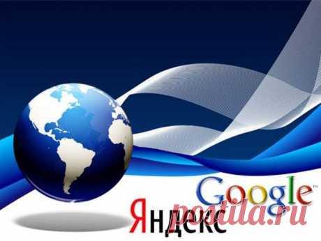 6 трюков и 12 полезных сайтов Гугла и Яндекса! » Женский Мир