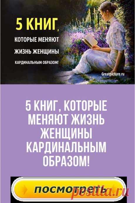 5 Книг, Которые меняют жизнь женщины кардинальным образом!