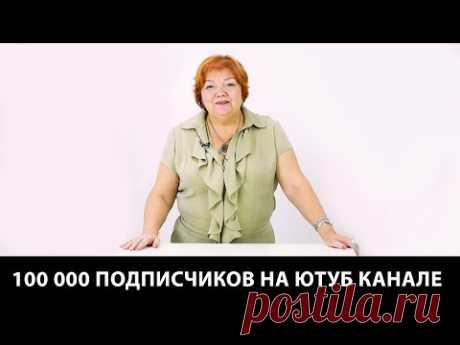 100000 подписчиков на ютуб канале по шитью Модные Практики вместе с Паукште Ириной Михайловной