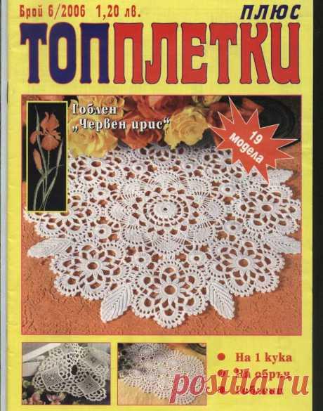 Топплетки Плюс - №6 2006