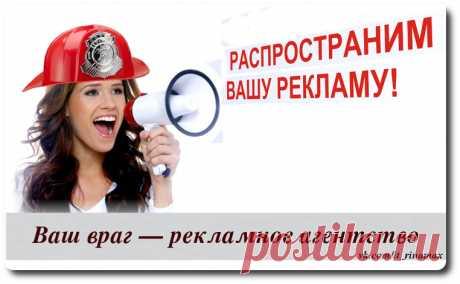 Ваш враг — рекламное агентство / #it_rinamax