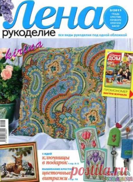 ЛЕНА рукоделие 2011-03 - Лена рукоделие - Журналы по рукоделию - Страна рукоделия