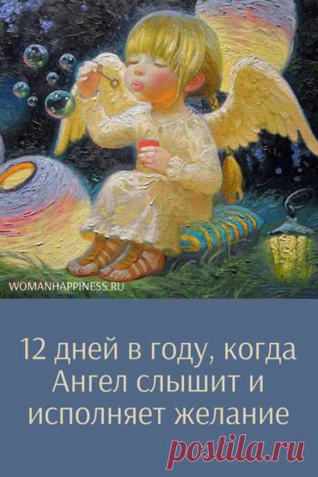 Ангел слышит и исполняет желание в эти 12 дней в году - так говорила бабушка
