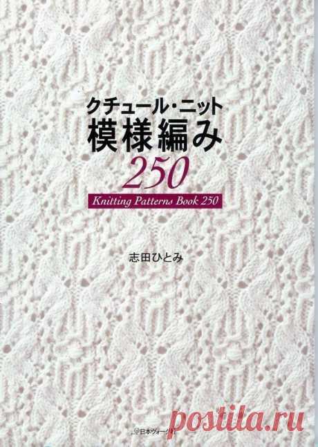 Альбом«Узоры спицами из японии».