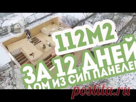 Строим дом 112м2 от фундамента до крыши