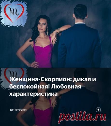Женщина-Скорпион: дикая и беспокойная! Любовная характеристика | 1001 ГОРОСКОП | Яндекс Дзен