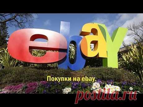 Покупки на ebay #1 - YouTube