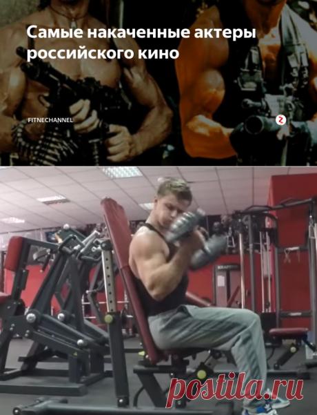 Самые накаченные актеры российского кино | fitnechannel | Яндекс Дзен