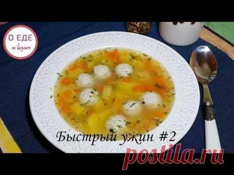 Быстрый и вкусный Суп с фрикадельками! После застолий в самый раз! - YouTube