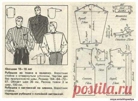 Рубашки для юношей 15-16 лет