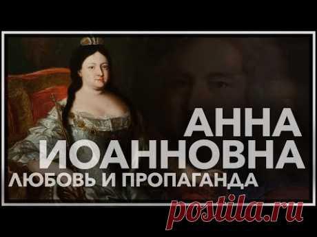 Анна Иоанновна, любовь и пропаганда