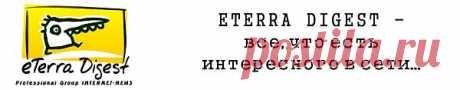 И письмам тем 5 000 лет - Журнал eTerra.info - все, что есть интересного в сети