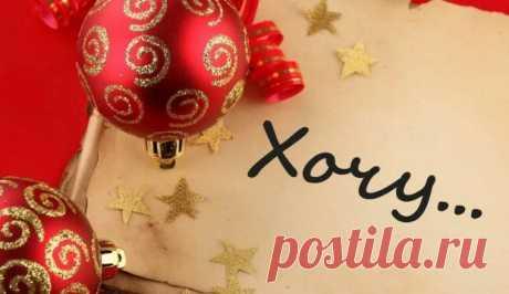Шёпотки от бабушки на исполнение желания в Новогоднюю ночь! | Привлекай удачу | Яндекс Дзен