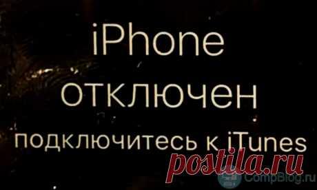 Прошивка iPhone. 100% способ разблокировать любое Apple устройство. +[Видео] • CompBlog.ru - компьютерный блог Приветствую всех читателей компьютерного блога compblog.ru! На днях ко мне обратился мой знакомый, с просьбой разблокировать iPhone 5s. По его словам, он, находясь в нетрезвом состоянии, поставил на телефоне пароль (от своей девушки), а на утро не смог его вспомнить. После нескольких неудачныхпопыток ввода пароля, iPhone автоматически заблокировался. При включени...