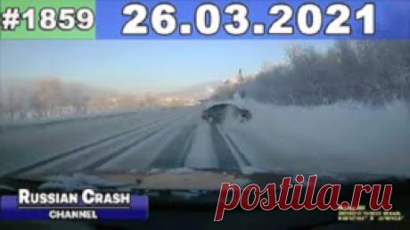 Видеоподборка ДТП №1859 от «Russian Crash channel» (март 2021)