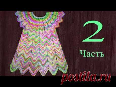 Летнее цветное платье 3-5 лет. 2 часть. Юбка. Knit a beautiful dress hook.
