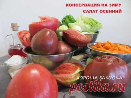 """Как приготовить салат """"Осенний"""". Консервация на зиму."""