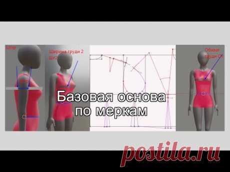 Основа для платья без формул за полчаса