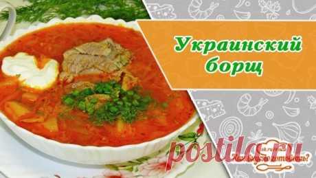 Украинский самый вкусный борщ