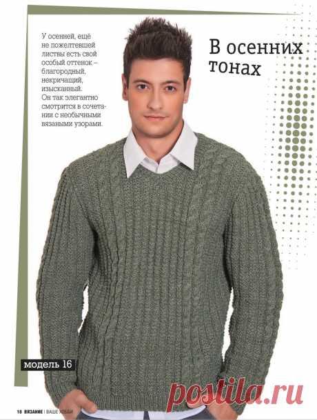 Пуловер спицами для мужчины описание. Вязание для мужчин спицами | Вязание для всей семьи