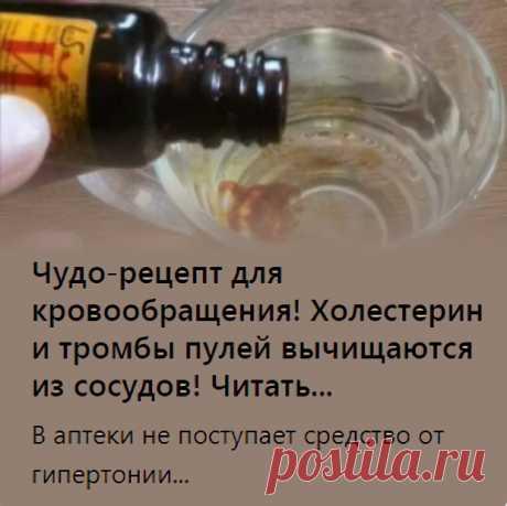 Чудо-рецепт для кровообращения! Холестерин и тромбы пулей вычищаются из сосудов!  В аптеки не поступает средство от гипертонии...