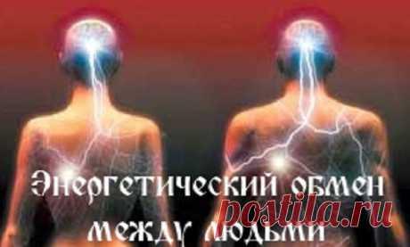 Энергетический обмен между людьми...  Между людьми существуют различные виды энергетического взаимодействия:  - равноценный обмен - стягивание энергии на себя - способность быть источником энергии  - нейтральная позиция. Равноценный обме…