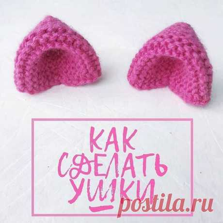 Милые ушки для детских шапочек и капюшончик...  #детских #для #и #капюшончик #Милые #ушки #шапочек