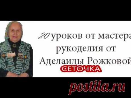 СЕТОЧКА - YouTube