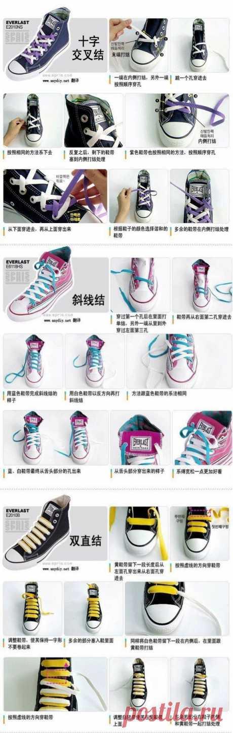 Как красиво зашнуровать кроссовки или кеды | Хитрости Жизни