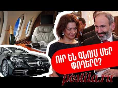 Ու՞ր են գնում մեր փողերը. #հայաստան #վարչապետ #կառավարություն - YouTube