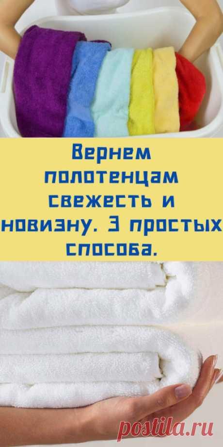 Вернем полотенцам свежесть и новизну. 3 простых способа. - likemi.ru