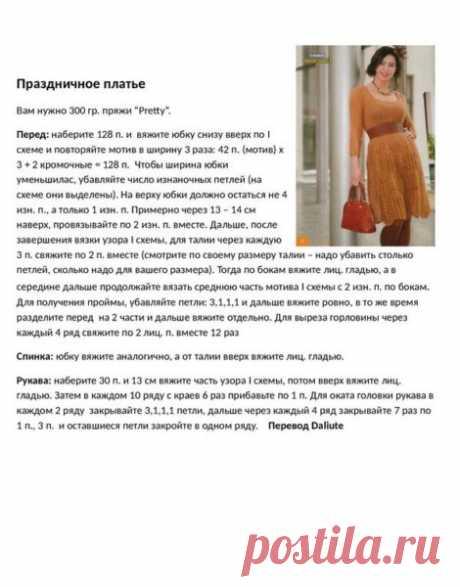 Праздничное платье спицами схема описание. Ажурное нарядное платье спицами | Я Хозяйка