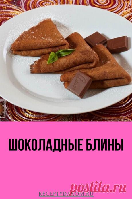 Шоколадные блины Ингредиенты: какао-порошок — 1/4 ст клубника (опционально) — 200 г масло сливочное — 2 ст. л молоко — 3/4 ст мука — 1/3 ст сахар — 1/4 ст сахарная пудра — 3 ст. л соль — 1/4 ч. л экстракт ванили — 1/2 ч. л яйцо — 3 шт