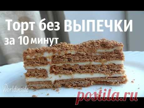 ТВОРОЖНЫЙ Торт БЕЗ ВЫПЕЧКИ за 10 минут! - YouTube