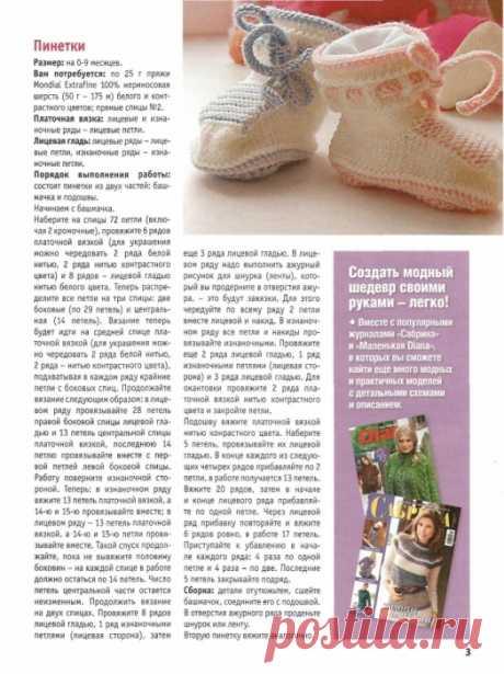 журнал по вязанию для малышей