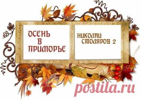 ОСЕНЬ В ПРИМОРЬЕ ~ Плейкасты ~ Beesona.Ru