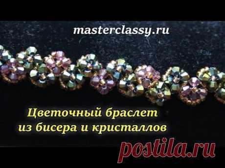 Flower bracelet from beads and crystals. Цветочный браслет из бисера и кристаллов: видео урок