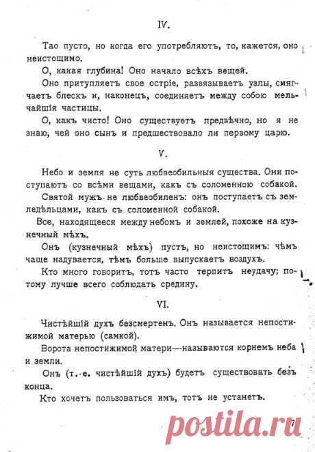 Лао-цзы (6-5 в. до н. э.).Таo-те кинг, или Писание о нравственности / Лао-Си; Под ред. Л.Н. Толстого, пер.... - страница 7