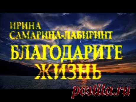 """Стих берет за душу: """"Учитесь жизнь свою благодарить"""" Ирина Самарина-Лабиринт Читает Леонид Юдин"""