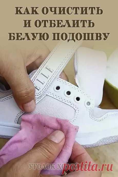 Своевременный уход за обувью позволит сохранить привлекательность кед или кроссовок, но при этом важно знать, как очистить белую подошву, не повреждая материал.