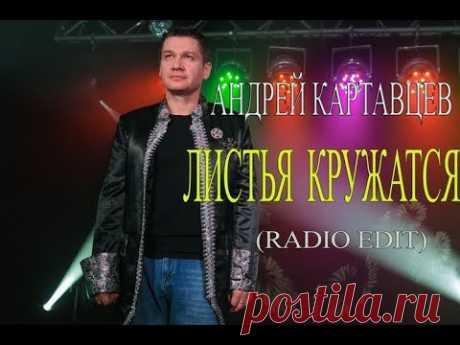 Новинка 2018!!! Андрей Картавцев - Листья кружатся !!! - YouTube