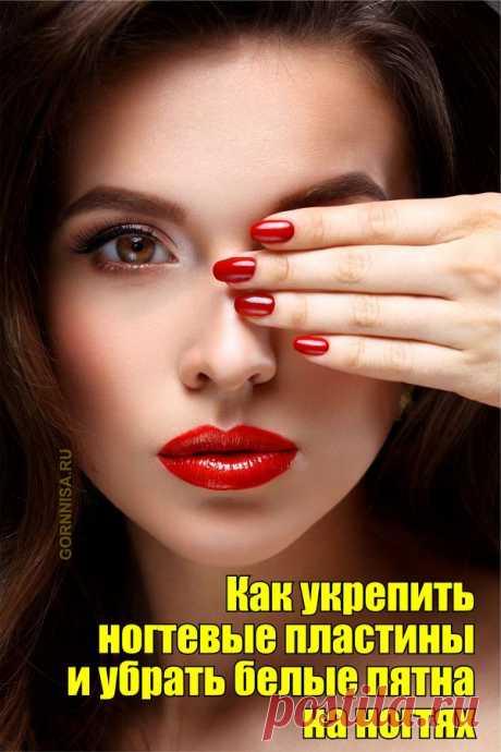 Как укрепить ногтевые пластины и убрать белые пятна на ногтях