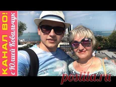 VLOG: Куда пойти погулять в Одессе ??? На трамвае по Одессе  | ODESSA, STAMBUL | Одесса 2017 - YouTube