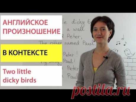 """Английское произношение в контексте. По песне """"Two little dicky birds"""""""