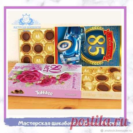 Шокобокс сладкий подарок для юбилея – заказать на Ярмарке Мастеров – KKXN8RU   Подарочные боксы, Москва