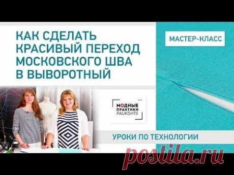 Мастер-класс: как сделать красивый переход московского шва в выворотный? Уроки технологии.
