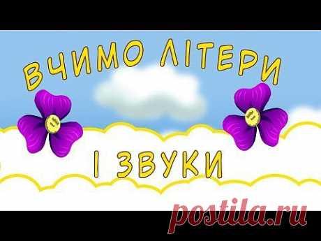 ▶ Вчимо літери та звуки української мови. Абетка для дітей. - YouTube